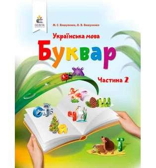 Буквар. Українська мова. (у 2-х частинах), 1 кл. Ч.2
