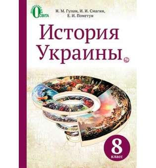 Історія України, 8 кл. рос.мова (НОВА ПРОГРАМА)