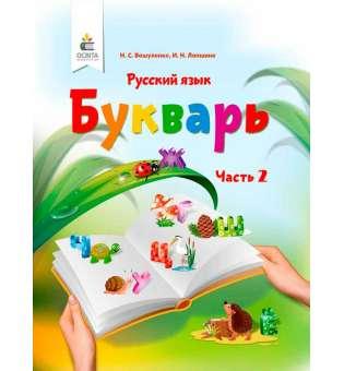 Буквар. Російська мова. (у 2-х частинах), 1 кл. Ч.2 (для знз з навчанням російською мовою)