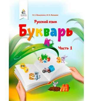 Буквар. Російська мова. (у 2-х частинах), 1 кл. Ч.1 (для знз з навчанням російською мовою)