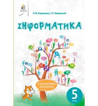 Інформатика, 5 кл. (НОВА ПРОГРАМА)