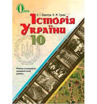 Історія України, 10 кл. Рівень стандарту, академічний рівень