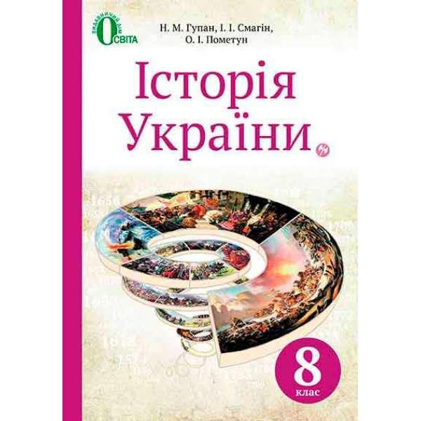Історія України, 8 кл. (НОВА ПРОГРАМА)