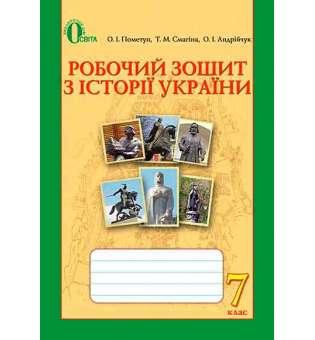 Історія України. Робочий зошит, 7 кл.