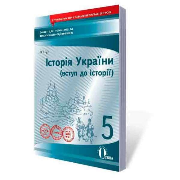 Історія України (вступ до історії), 5 кл. Зошит для поточного та тематичного оцінювання