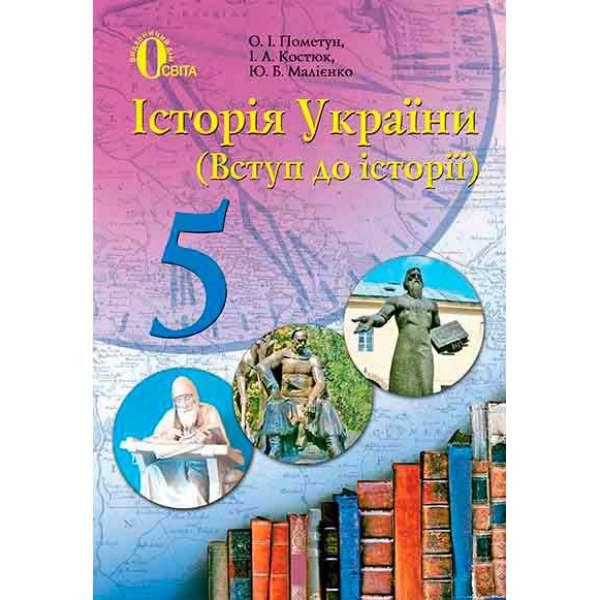 Історія України (Вступ до історії), 5 кл.