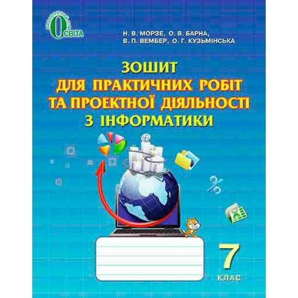 Зошит для практичних робіт і проектної діяльності з інформатики, 7 кл.
