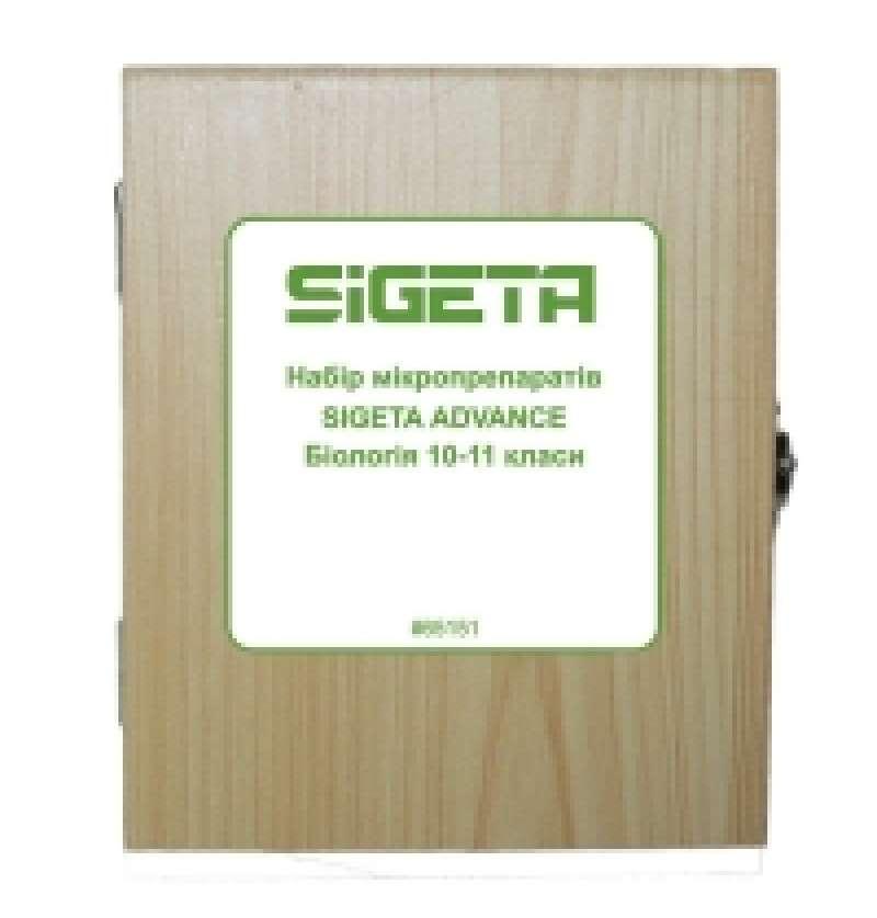 Набір мікропрепаратів SIGETA ADVANCE Біологія 10-11 класи (20 шт.)