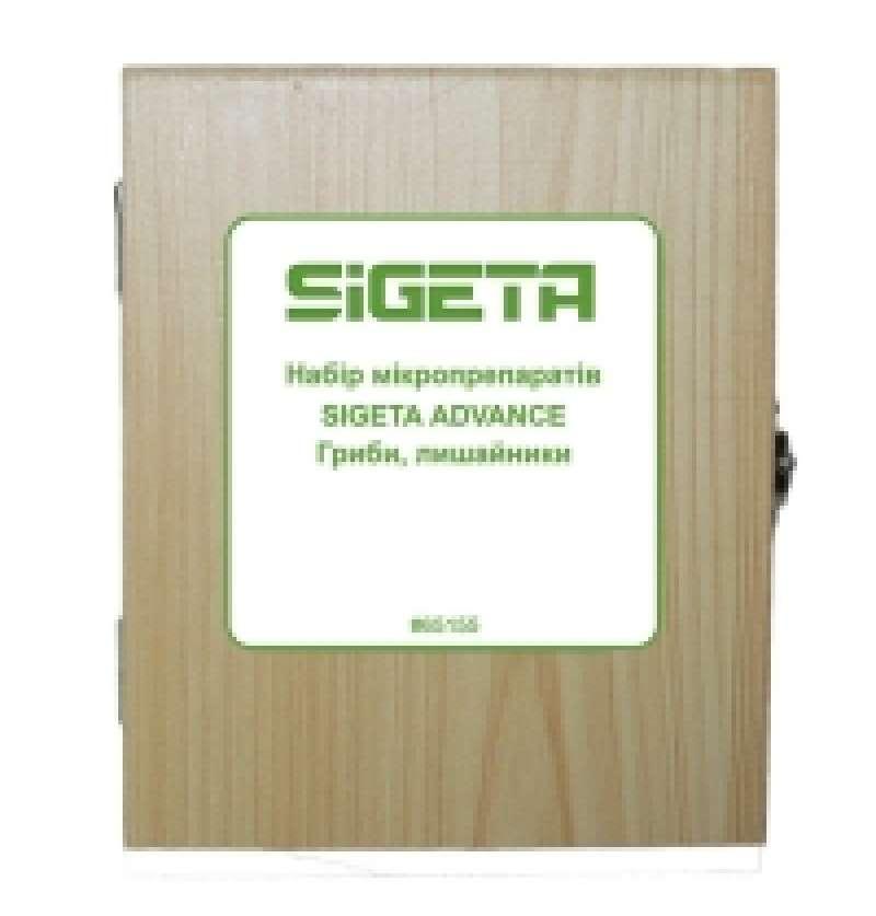 Набір мікропрепаратів SIGETA ADVANCE Гриби, лишайники (20 шт.)