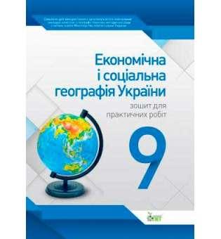 Економічна і соціальна географія України, 9 кл. Зошит для практичних робіт .