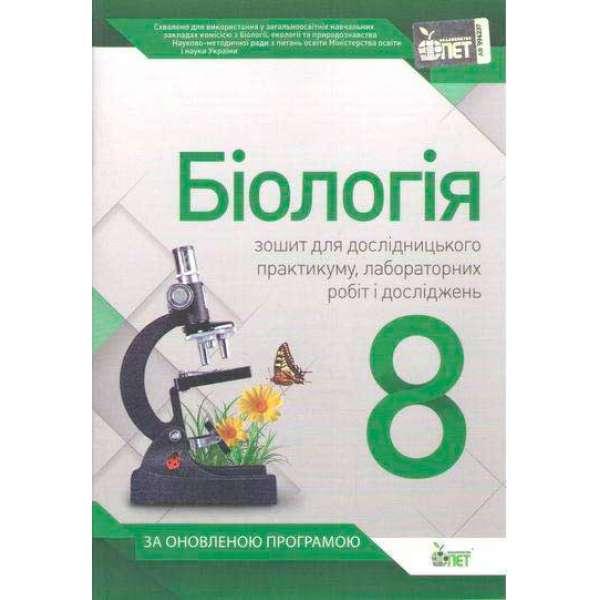 Біологія, 8 кл. Зошит для лабораторних та практичних робіт