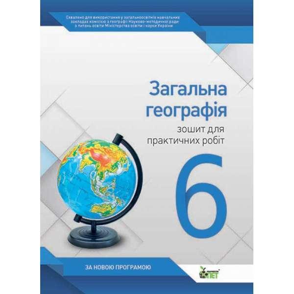 Загальна географія, 6 кл. Зошит для практичних робіт