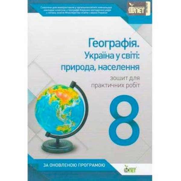 Економічна і соціальна географія України, 8 кл. Зошит для практичних робіт