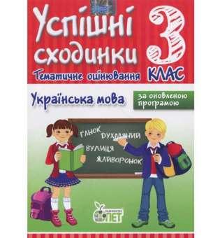 УС Тематичне оцінювання. Українська мова 3 кл