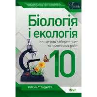 Біологія і Екологія , 10 кл. Зошит для лабораторних та практичних робіт
