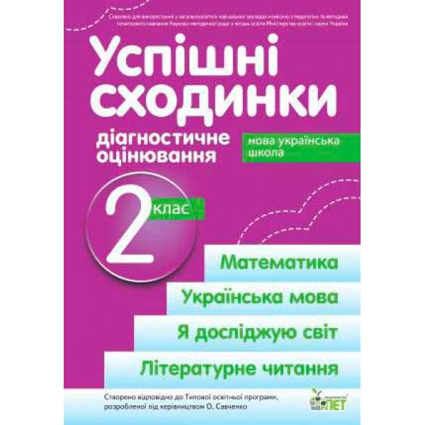 Успішні сходинкию.Діагностичне оцінювання. 2 клас ( за програмою О.Я.Савченко) НУШ