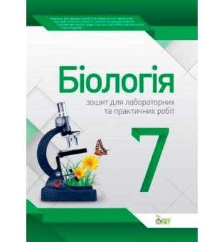 Біологія, 7 кл. Зошит для лабораторних та практичних робіт.Нова програма!