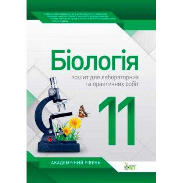 Біологія, 11 кл. Зошит для лабораторних та практичних робіт. Стандарт Нова програма