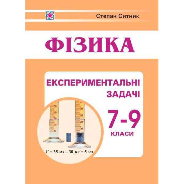 Експериментальні задачі з фізики. 7–9 кл.