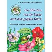 Казка про пошуки найбільшого щастя. Книга для читання німецькою мовою