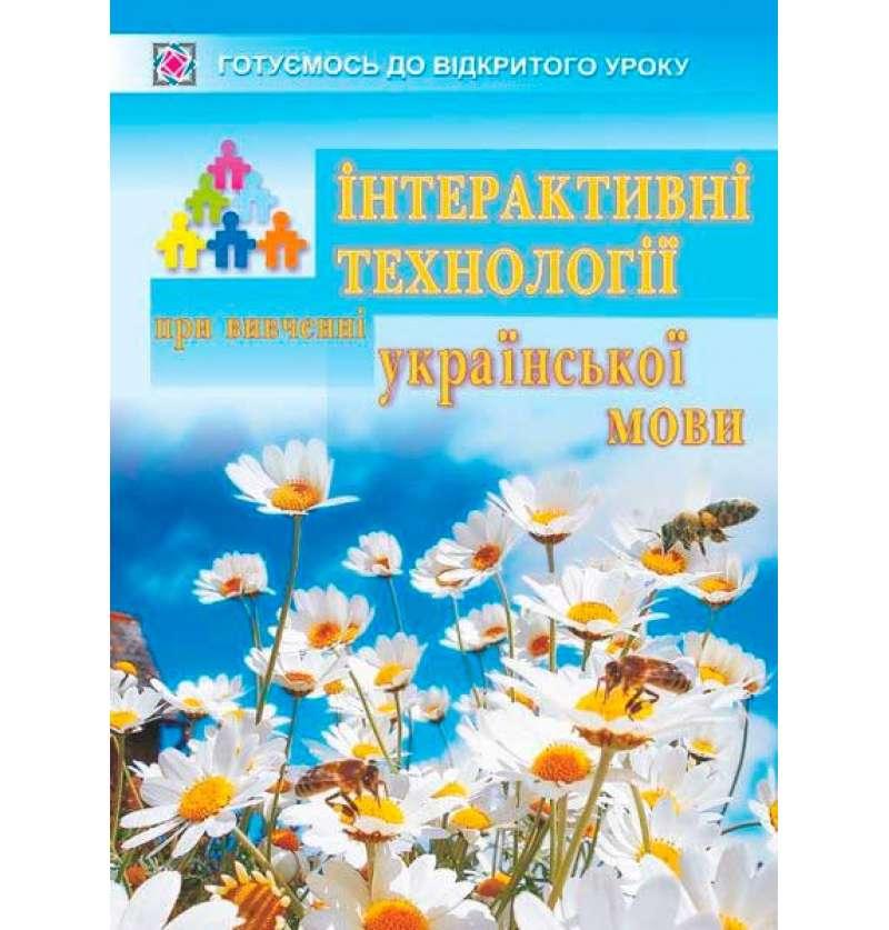 Інтерактивні технології при вивченні української мови