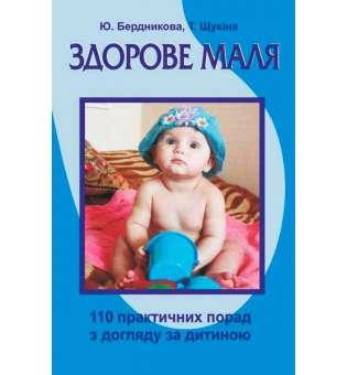 Здорове маля. 110 практичних порад