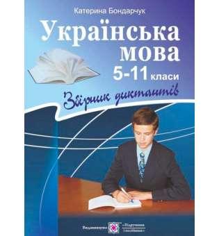 Збірник диктантів з української мови. 5–11 кл.