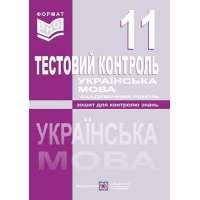 Тестовий контроль з української мови. Зошит для контролю знань. 11 кл. Академічний рівень