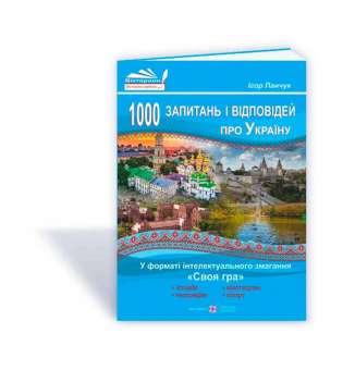 1000 запитань і відповідей про Україну у форматі інтелектуального змагання «Своя гра»