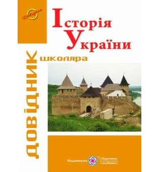 Історія України. Довідник школяра