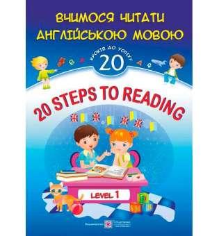 20 Steps to Reading. Level 1. Вчимося читати англійською мовою. 20 кроків до успіху. Рівень 1