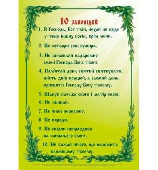 10 заповідей. Плакат