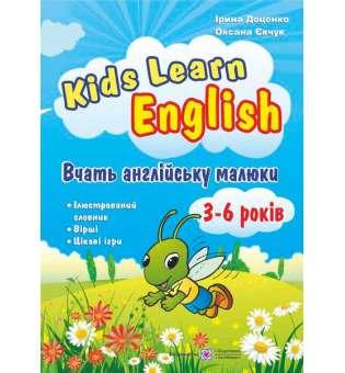 Kids Learn English. Вчать англійську малюки. Для дітей віком 3–6 років