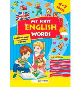 My first English words. Мої перші англійські слова. Ілюстрований тематичний словник для дітей 4–7 років