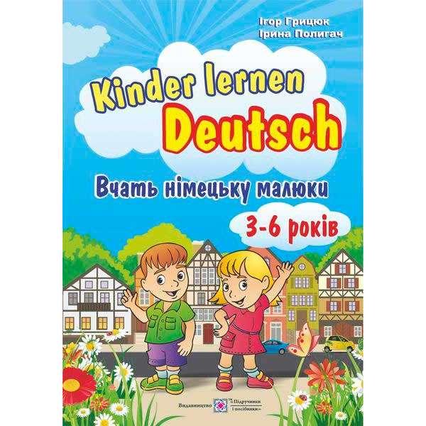 Kinder lernen Deutsch. Вчать німецьку малюки. Для дітей віком 3–6 років