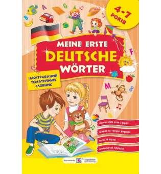 Meine erste Deutsche worter. Мої перші німецькі слова. Ілюстрований тематичний словник для дітей 4–7 років