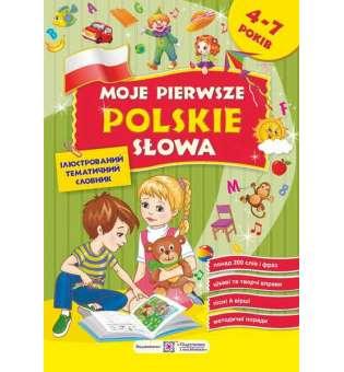 Moje pierwsze Рolskie slowa. Мої перші польські слова. Ілюстрований тематичний словник для дітей 4–7 років