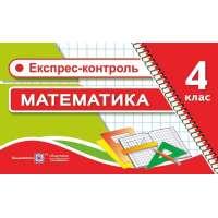Експрес-контроль з математики. 4 кл.