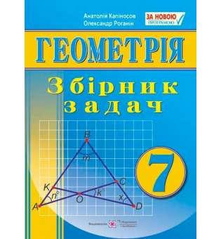 Збірник задач з геометрії. 7 кл.