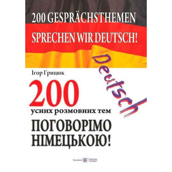 200 усних розмовних тем. Поговорімо німецькою!