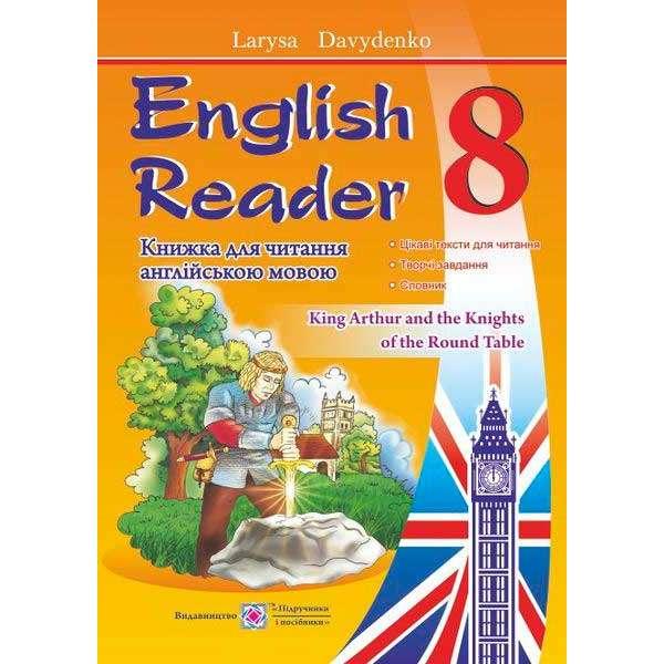 English Reader. Книга для читання англійською мовою. 8 кл.