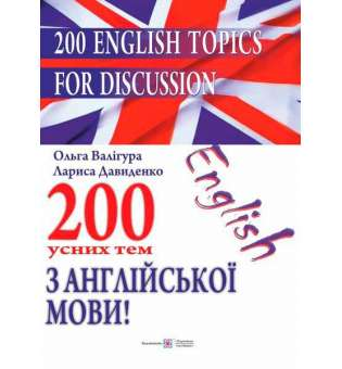 200 усних тем з англійської мови