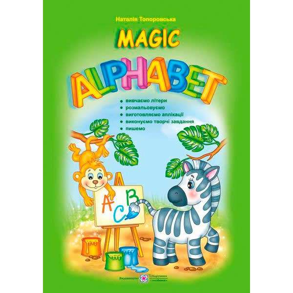 """Magic Alphabet. Серія """"Дивовижна абетка"""". Розвивальна книжка (кольорова) +наліпки"""