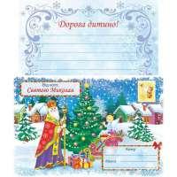 Лист від святого Миколая + конверт