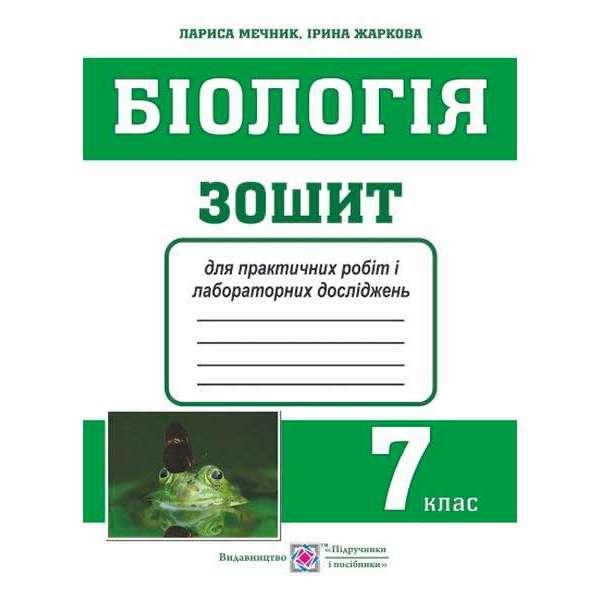 Зошит для практичних робіт і лабораторних досліджень з біології. 7 кл.