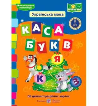 Каса букв. Українська мова. 56 демонстраційних карток