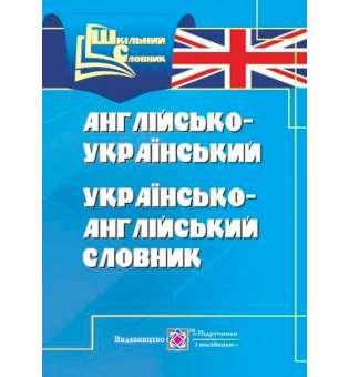 Англо-український, українсько-англійський словник (4 тис слів)