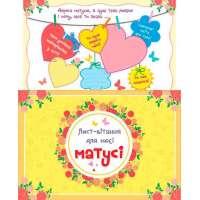 Лист-вітання для моєї матусі + конверт
