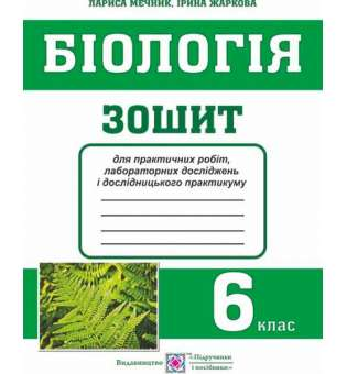 Зошит для практичних робіт, лабораторних досліджень і дослідницького практикуму з біології. 6 кл.