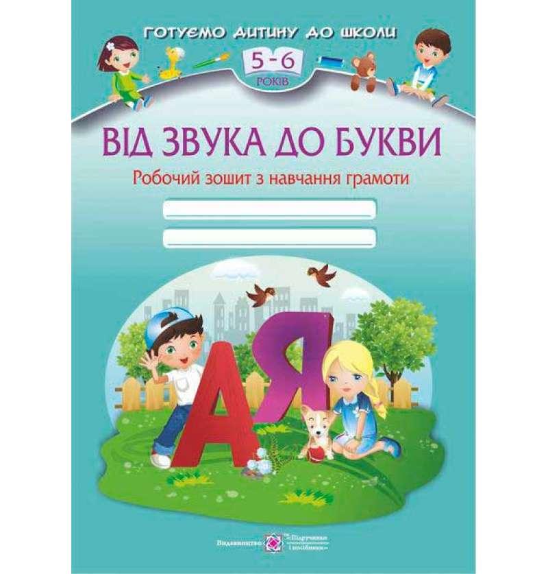 Від звука до букви. Робочий зошит з навчання грамоти для дітей 5-6 років